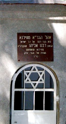 vilnius-jewish cemetery-burial place of vilna gaon-not original place.jpg