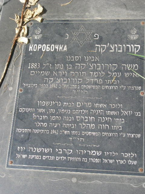 MassGravePlaque.JPG